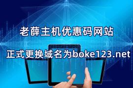 『老薛主机优惠码』站点即日起更换域名为boke123.net的公告