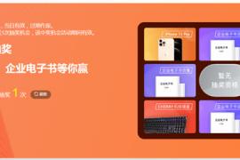 即日起至8月31日每天登录阿里云即可免费抽iPhone12 Pro好礼